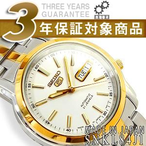 【日本製逆輸入SEIKO5】セイコー5 メンズ 自動巻き 腕時計 シルバーダイアル ゴールドコンビステンレスベルト SNKL84J1【あす楽】