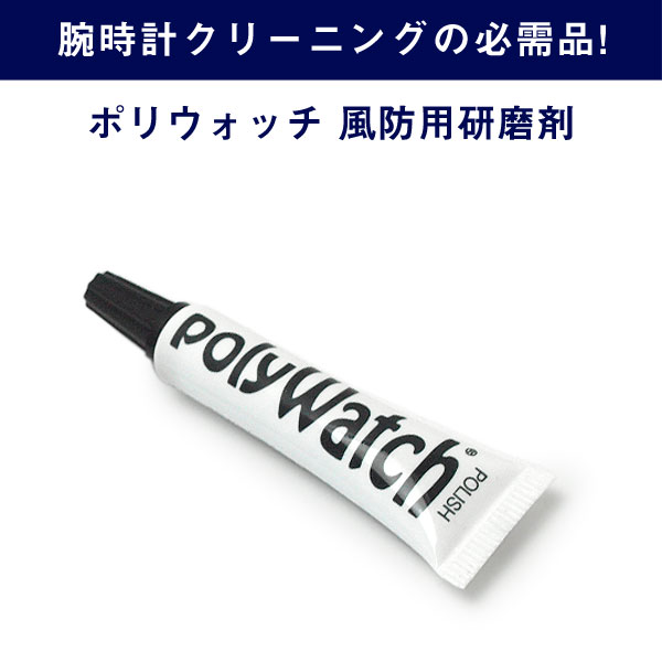 Pollwatch 挡风玻璃磨料 5 g WT POLYWATCH