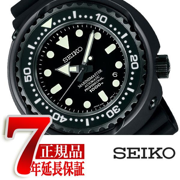【おまけ付き】【SEIKO PROSPEX】セイコー プロスペックス マリーンマスター プロフェッショナル ダイバーズウォッチ 自動巻き メカニカル 腕時計 メンズ SBDX013