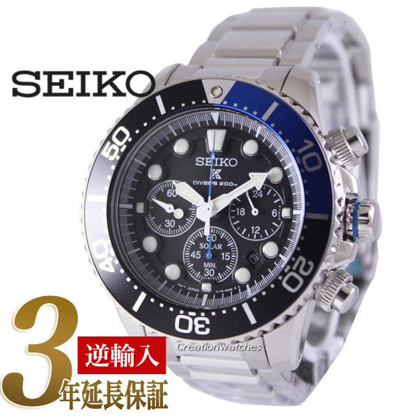 【スーパーセール限定!割引商品】【逆輸入品】逆輸入セイコー SEIKO クロノグラフ メンズ腕時計 ダイバーズ ソーラー ブラックダイアル シルバーステンレスベルト SSC017P1【延長保証対象外】