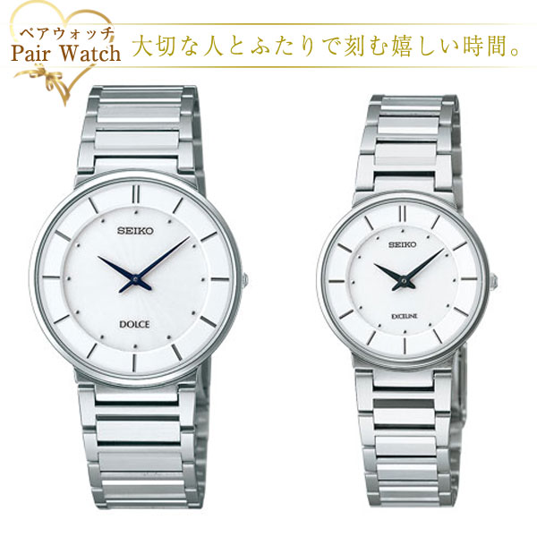 ペアウォッチ 【SEIKO DOLCE&EXCELINE】 セイコー ドルチェ クォーツ 腕時計 SACK015 SWDL147 ペアウオッチ