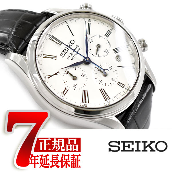 【おまけ付き】【SEIKO PRESAGE】セイコー プレザージュ 自動巻き メカニカル 腕時計 メンズ プレステージライン 琺瑯 ほうろうモデル SARK013