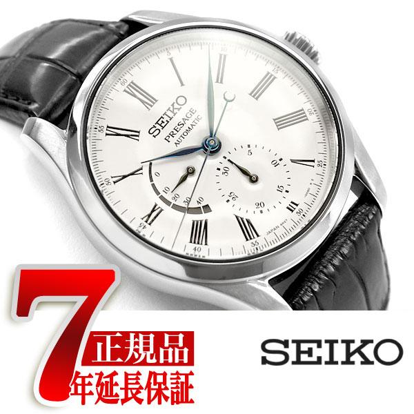 【有田焼の豆皿のおまけ付き】セイコー プレザージュ SEIKO PRESAGE 自動巻き メカニカル 腕時計 メンズ プレステージライン 琺瑯 ほうろうモデル SARW035