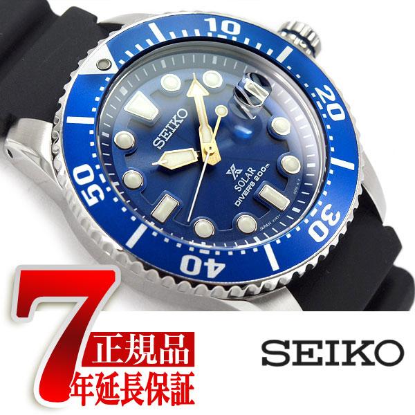 【おまけ付き】【SEIKO PROSPEX】セイコー プロスペックス オンラインショップ 限定モデル ダイバースキューバ ソーラー 腕時計 ブルー SBDJ021