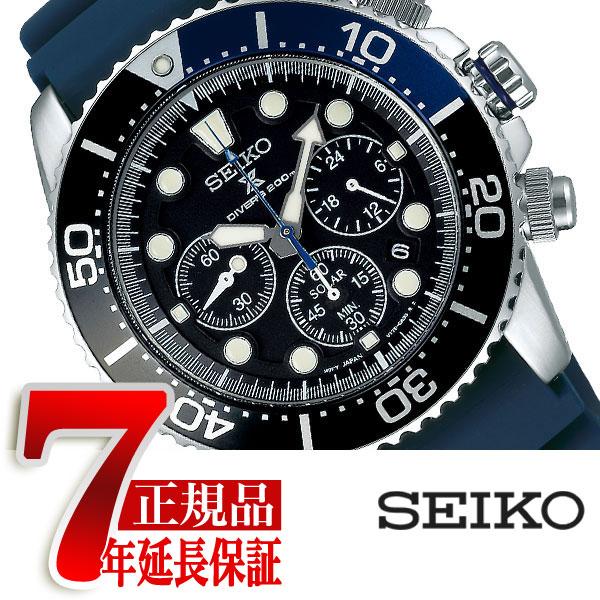 【おまけ付き】【SEIKO PROSPEX】セイコー プロスペックス ダイバースキューバ 20気圧防水 ソーラー クロノグラフ 腕時計 メンズ SBDL049