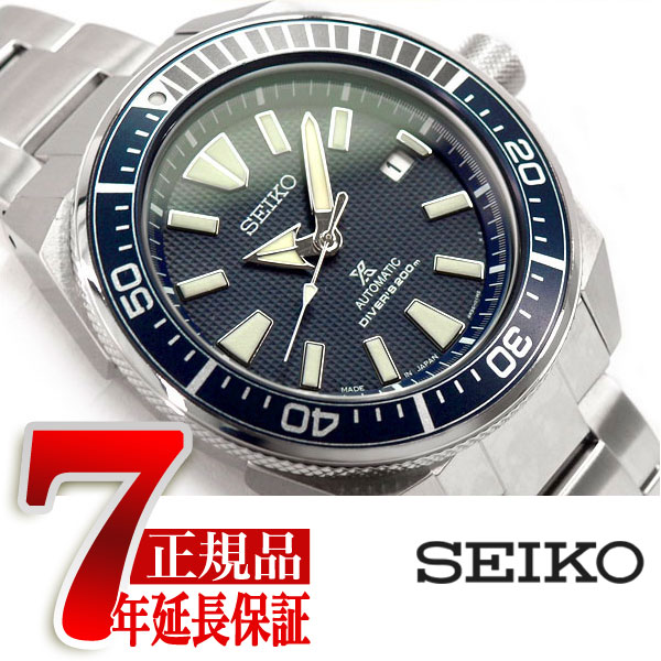 【おまけ付き】【SEIKO PROSPEX】セイコー プロスペックス ダイバースキューバ メカニカル 自動巻き 腕時計 メンズ SBDY007