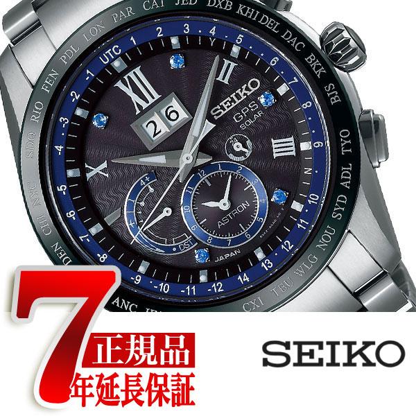 【SEIKO ASTRON】セイコー アストロン GPS ソーラー ウォッチ ソーラーGPS 衛星 電波時計 腕時計 ビッグカレンダー 8Xシリーズ メンズ ブランド生誕5周年 限定モデル SBXB145【あす楽】