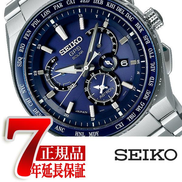 【SEIKO ASTRON】セイコー アストロン GPS エグゼブティブライン デュアルタイム ソーラー ウォッチ ソーラーGPS 衛星 電波時計 腕時計 8Xシリーズ メンズ SBXB155
