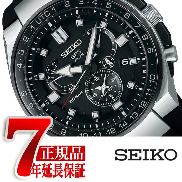 【SEIKO ASTRON】セイコー アストロン GPS ソーラー ウォッチ 20気圧防水 ソーラーGPS 衛星 電波時計 腕時計 SBXB169
