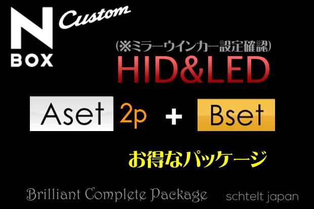 【A2p-HEAD&FOG+B-OUTER】JF-1 2 N-BOX CUSTOM 送料無料 nbox-customa2pbset