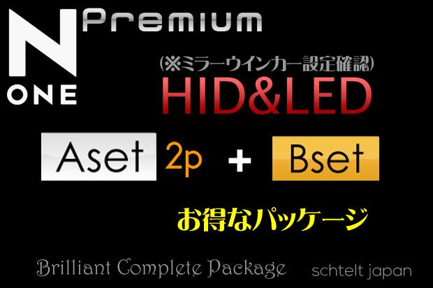 【A2p-HEAD&FOG+B-OUTER】JG-1 2 N-ONE PREMIUM 送料無料 none-prea2pbset