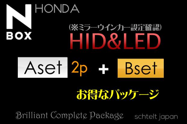 【A2p-HEAD&FOG+B-OUTER】JF-1 2 N-BOX 送料無料 nboxa2pbset
