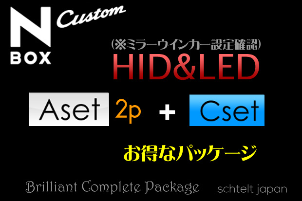 【A2p-HEAD&FOG+C-ROOM】JF-1 2 N-BOX CUSTOM 送料無料 nbox-customa2pcset