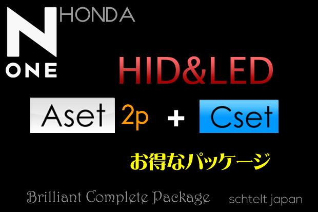 【A2p-HEAD&FOG+C-ROOM】JG-1 2 N-ONE 送料無料 none-a2pcset
