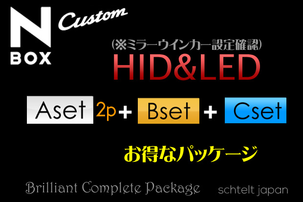 【A2p-HEAD&FOG+B-OUTER+C-ROOM】JF-1 2 N-BOX CUSTOM 送料無料 nbox-customa2pbcset