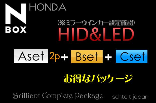 【A2p-HEAD&FOG+B-OUTER+C-ROOM】JF-1 2 N-BOX 送料無料 nboxa2pbcset