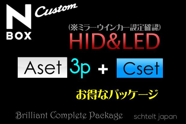【A3p-HEAD&FOG+C-ROOM】JF-1 2 N-BOX CUSTOM 送料無料 nbox-customa3pcset