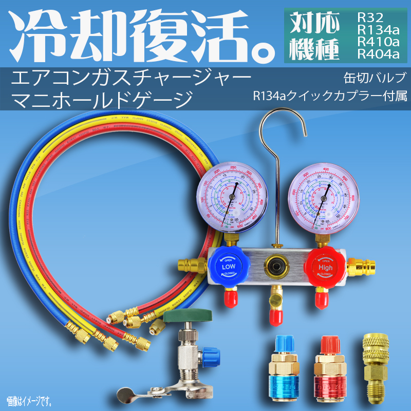 seikoh-s: Air-conditioner gas charge manifold gauge R134a