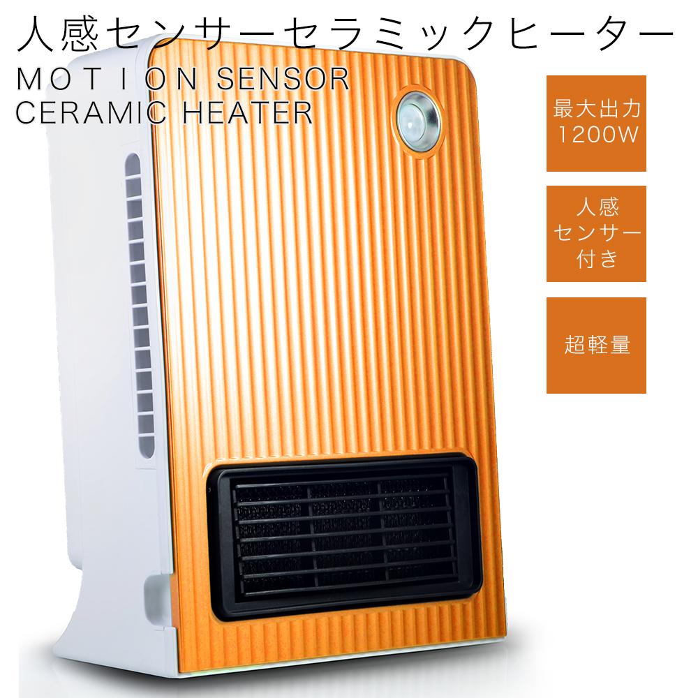 セラミック センサー 付き ヒーター 感 人