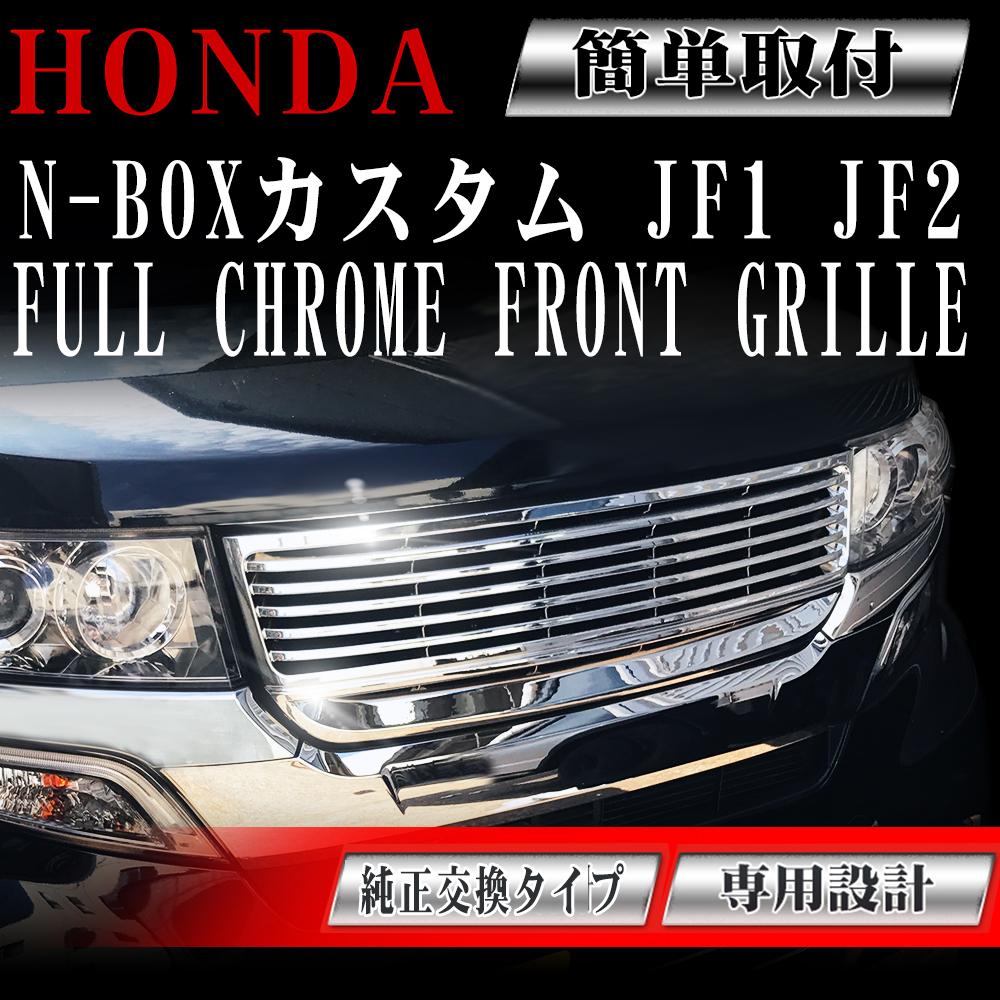 【ポイント10倍】フロントグリル N-BOX custom N BOX カスタム メッキグリル 高級メッキ JF1 JF2 DBA-JF1 DBA-JF2 ホンダ HONDA メッシュグリル 交換 パーツ グリル ダクトグリル メッキ  SDF027