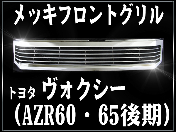 Voxy front Grill 60 series VOXY AZR60 AZR65 late (H 8/16) Toyota toyota plating Grill grille