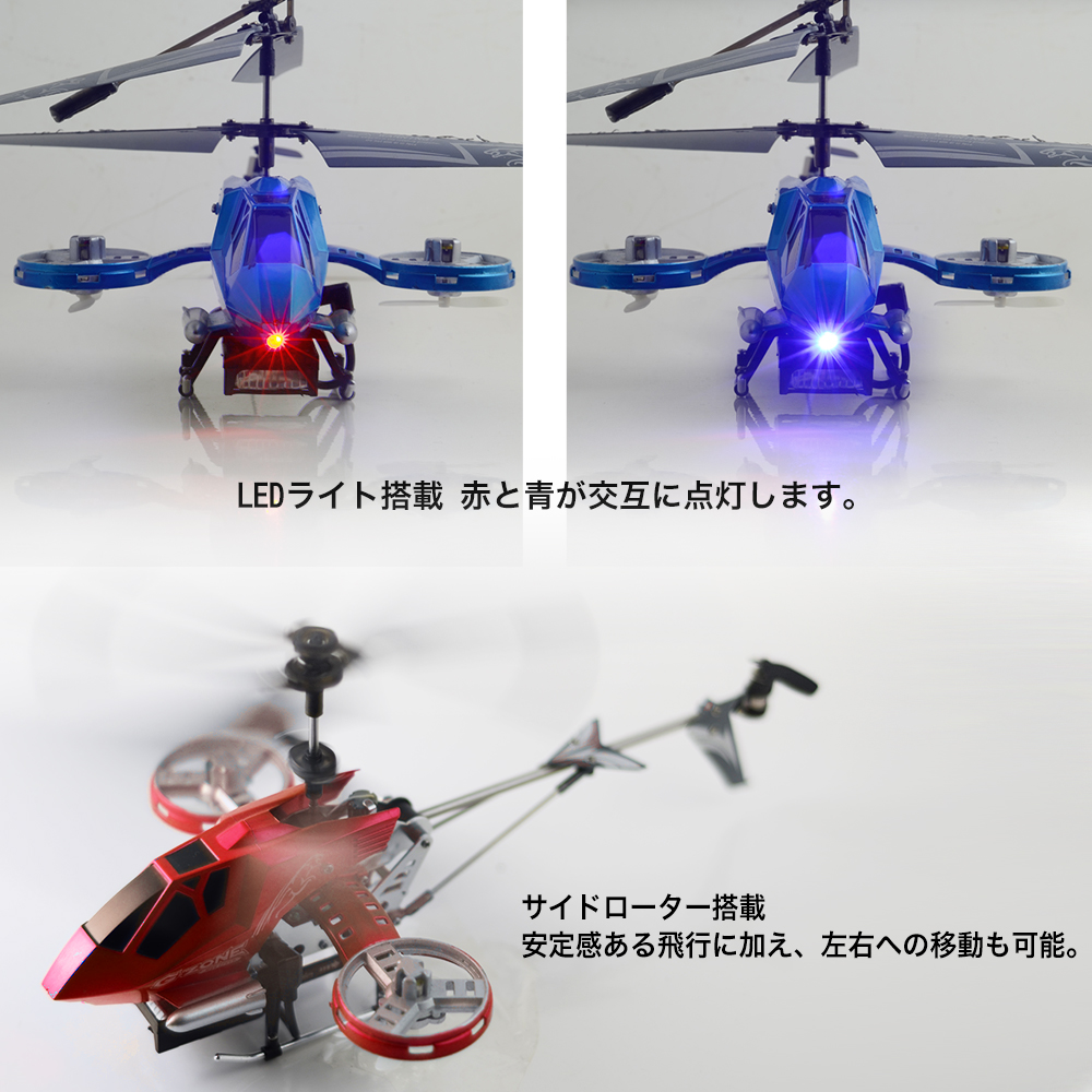 Before and after RC helicopter small plane present child boy toy traverse  right, left, up and down turning TL00007B mounted with an LED light mounted