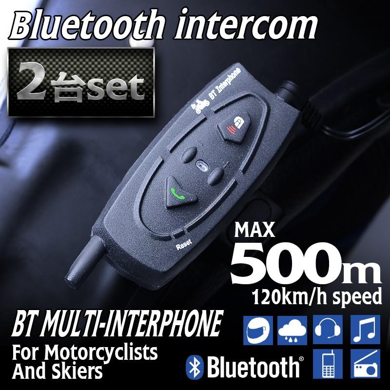 【2台セット】バイク用インカム Bluetooth 500m【 [ブルートゥース バイクインカム バイク インカム トランシーバー 無線 ワイヤレス ツーリング 通話] 送料無料 A05A