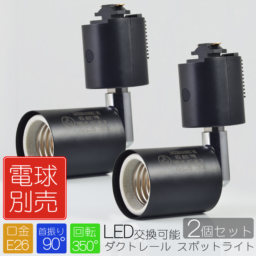 ダクトレール専用 スポットライト照明器具 シーンを選ばないシンプルなデザインでお部屋をおしゃれに魅せます 好評 ダクトレール スポットライト 照明 ライティング E26 口金 ライティングバー 2個セット 天井照明 ペンダントライト シンプル 新商品!新型 ダイニング インテリア LED リビング FBG001BKSET2 スタイリッシュ ライト シーリング 送料無料 ブラック