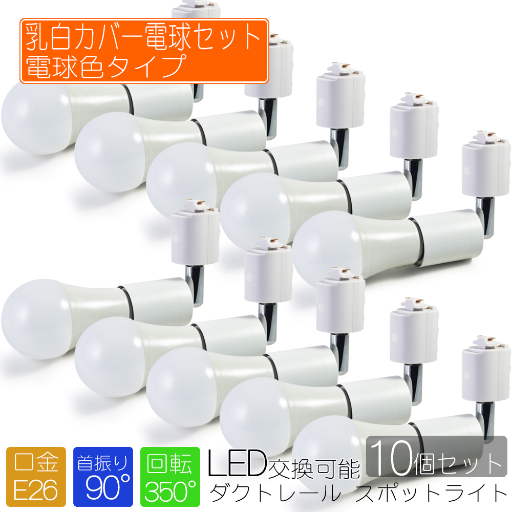 10個セット ダクトレール スポットライト ホワイト電球セット LED電球 E26 9W 40W形相当 電球色 照明 ライティング E26 口金 ライティングバー 天井照明 LED ライト シーリング スタイリッシュ シンプル インテリア リビング ホワイト 送料無料 FBG001WHLB9ADSET10