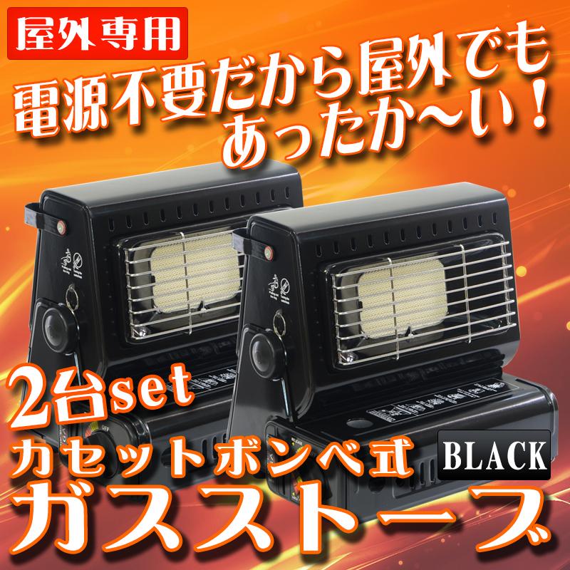 カセットガスストーブ 電源不要 黒 ブラック 20度角度調節可能 カセットボンベ ガスストーブ カセットガスヒーター バーベキュー スポーツ観戦 BBQ レジャー アウトドア 釣り 野外専用ヒーター  A64GBSET2