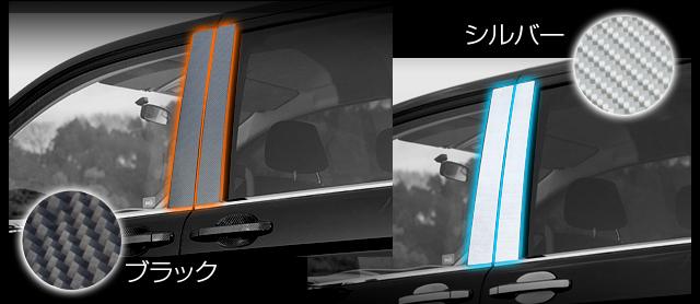 RK1 2ステップワゴン カーボンピラーガーニッシュ 送料無料 A0713