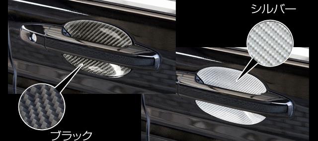 RK1 2ステップワゴン リアルカーボンドアノブトリムデコレーション 送料無料 A0716