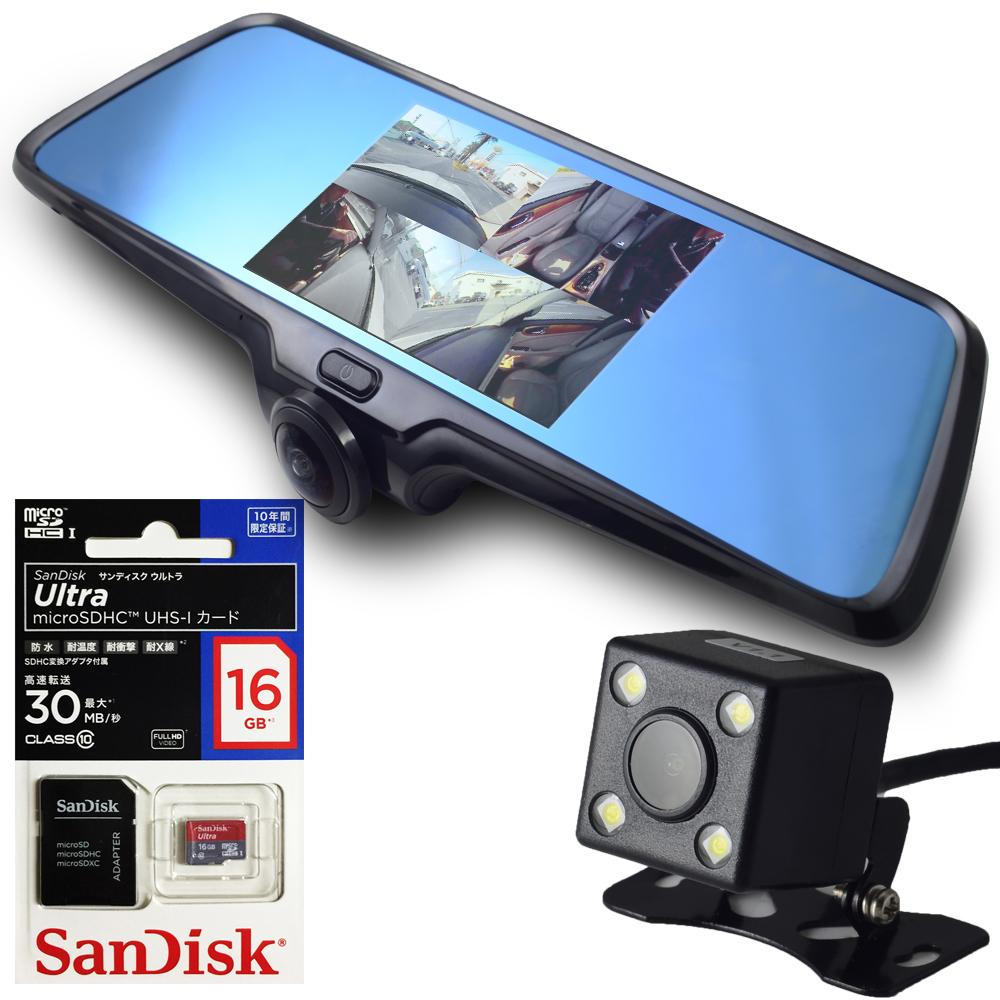 microSDカード付き 16GB ドライブレコーダー 360度 ミラー型 前後 12V 24V 駐車監視 Gセンサー バックカメラ付き 常時録画 前後左右撮影 全方向録画 車載カメラ ルームミラー ドラレコ カメラ 動画 撮影 カーカメラ 録画 送料無料 CBA002BKMSU16X