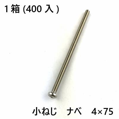 小ねじ ステン ナベ 4×75 400入