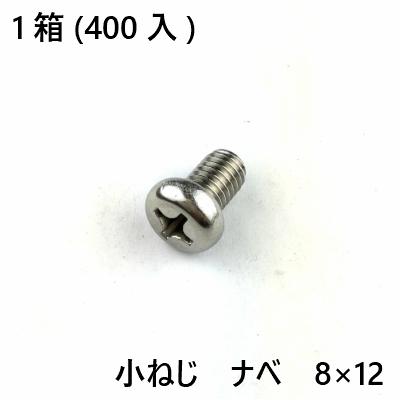 小ねじ ステン ナベ 8×12 400入