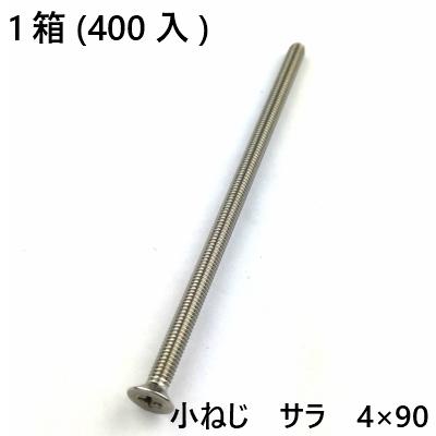 小ねじ ステン サラ 4×90 400入