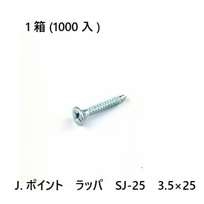 J.ポイント ラッパ SJ-25 通販 激安◆ 1000入 3.5×25 卸直営