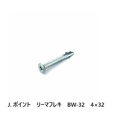 店 J.ポイント リーマフレキ 4×32 訳あり品送料無料 BW-32