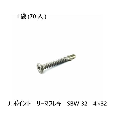 J.ポイント リーマフレキ SBW-32 正規店 4×32 70入 ファクトリーアウトレット