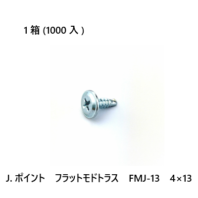 高品質 アウトレットセール 特集 J.ポイント フラットモドトラス FMJ-13 1000入 4×13