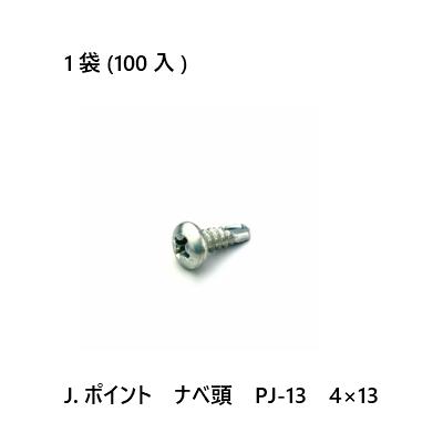 J.ポイント ナベ頭 アウトレット PJ-13 100入 送料無料新品 4×13