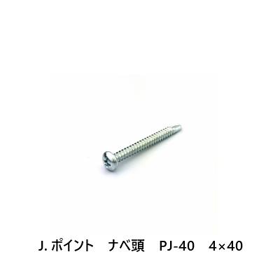 再入荷 予約販売 J.ポイント ナベ頭 PJ-40 未使用品 4×40