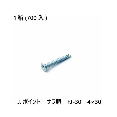 J.ポイント 信用 サラ頭 安い FJ-30 700入 4×30
