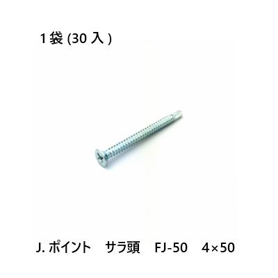 J.ポイント サラ頭 FJ-50 30入 予約販売 格安店 4×50