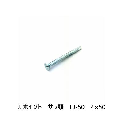 お値打ち価格で J.ポイント 国内在庫 サラ頭 FJ-50 4×50