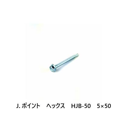 J.ポイント ヘックス 爆安 お気に入 HJB-50 5×50