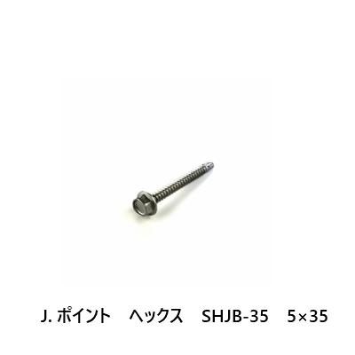J.ポイント 超安い 2020 ヘックス 5×35 SHJB-35
