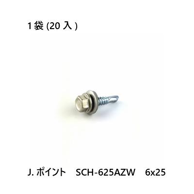 J.ポイント SCH-625AZW 20入 新作からSALEアイテム等お得な商品 満載 超激安 6×25