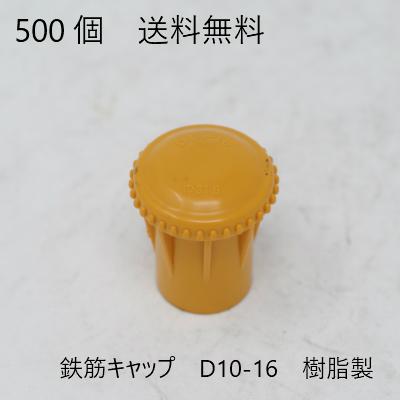 送料無料 鉄筋の先端部分につけることにより殺傷防止になります 鉄筋キャップ 500個 爆安プライス D10-16 φ31.8 養生 プラスチック 樹脂 建築現場 完売 黄