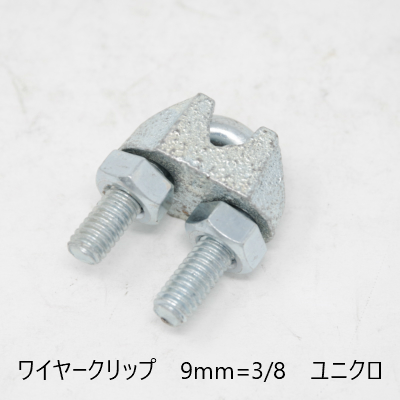 ワイヤーを固定するクリップです ワイヤーの端末処理等に使用するパーツです ワイヤークリップ 新着 9mm=3 8 驚きの値段で ユニクロ 鉄.ユニクロメッキ チェーン タペストリーバー 電気亜鉛メッキ リング 金具 天吊り用品 販促